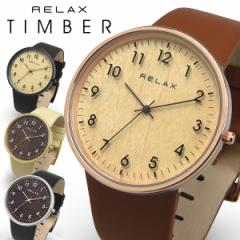 腕時計 送料無料 RELAX リラックス TIMBER ティンバー メンズ レディース イタリアンレザー ウッド ナチュラル