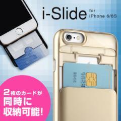 i-slide for iPhone6/6S ケース カバー 磁気干渉防止シート内蔵 カード 2枚 ICカード SUICA ICOCA PASUMO【メール便OK】