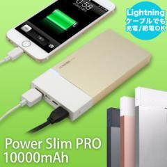 大容量 バッテリー POWER SLIM PRO パワースリムプロ 10000mAh Lightningコネクタ スマホ  充電器【メール便OK】