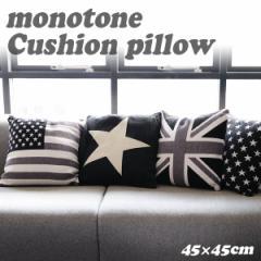 クッションモノトーン クッション アメリカ 国旗 イギリス スター 星 雑貨 45×45cm おしゃれ かわいい グレー ブラック