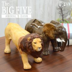 The BIG FIVE ANIMALS BANK ビッグファイブバンク 動物 貯金箱 陶器