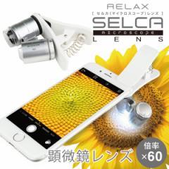 RELAX マイクロスコープ 顕微鏡レンズ MSSEL-WH スマホ 拡大【メール便OK】