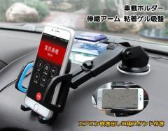 スマートフォン用車載ホルダー オートホールド式...