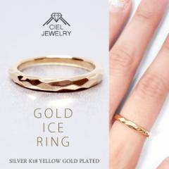 Gold Ice リング K18仕上げ 送料無料 / K18GP 指輪 レディース リング アクセ・ジュエリー sm