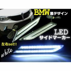 12v/BMW風LEDデイライト・サイドマーカー/白色・ホワイト/イルミネーション