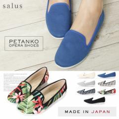 日本製ペタンコオペラシューズ【salus1751】日本製の高品質とトレンド白ソールに注目