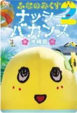 ◆☆10%OFF☆ふなっしー DVD【ふなのみくす2〜ナッシーバカンス沖縄篇〜】15/6/24発売