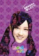 ◆10%OFF☆乃木坂46 DVD【星野みなみの『推しどこ?』】15/3/25発売