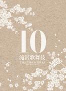 ◆初回生産限定「サントラ」盤[取寄せ]★三方背BOX仕様★10%OFF+送料無料★滝沢秀明 2DVD+CD【滝沢歌舞伎10th Anniversary】16/2/3発売