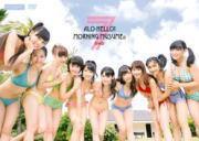 ◆10%OFF☆モーニング娘。14 DVD【アロハロ!7 モーニング娘。DVD】15/1/7発売