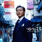 ◆つるの剛士 CD+DVD【つるのうた3.5】16/3/2発売