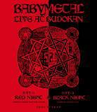 ◆★10%OFF+送料無料★BABYMETAL Blu-ray【LIVE AT BUDOKAN 〜RED NIGHT & BLACK NIGHT APOCALYPSE〜】15/1/7発売