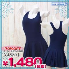 ■即納!特価!在庫限り!■ パッド付きの本物スカート付きスクール水着 色:紺 サイズ:M/L/XL/XXL