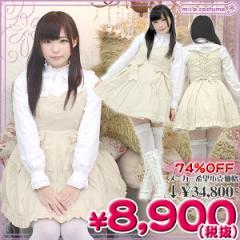 ■送料無料■即納!特価!在庫限り!■クラシックジャンパースカートセット サイズ:M/BIG 色:オフホワイト