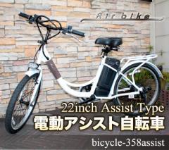 【送料無料】【完成車で発送可能!】スイスイらくらく!22インチ電動自転車358assist(電動アシスト自転車・Airbike)