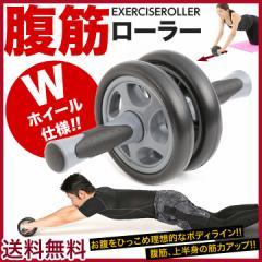 【送料無料】腹筋ローラー(エクササイズローラー) お腹痩せ 腹筋トレーニング マシン ダイエット 筋トレ 水着