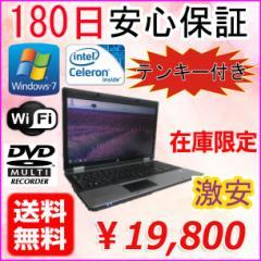 【6ヶ月保証】★中古ノートパソコン★テンキー付き HP ProBook 6550b DVD再生&書込みOK・Wi-Fi対応・Win7仕様♪