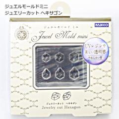 PADICO ジュエルモールドミニ ジュエリーカットヘキサゴン★シリコン型 レジン型 粘土型 シリコンモールド パジコ
