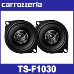 カロッツェリア  TS-F1030  10cmコアキシャル2ウェイスピーカー  carrozzeria