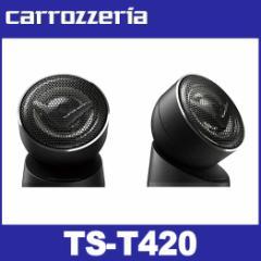 カロッツェリア TS-T420  チューンアップトゥイーター carrozzeria