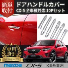 【E-Drive】 マツダ CX-5 KE 専用 パーツ アウター ドア ハンドル プロテクション カバー 10pc メッキ ノブ フルカバー カスタム