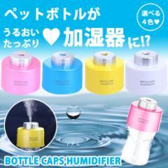 楽々持運び♪ 乾燥対策の必需品!! ペットボトルUSB加湿器 選べる4色 日本語説明書付き オフィス用 自宅用