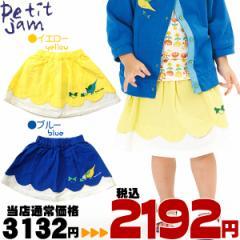 【SALE(セール)30%OFF】Petit jam(プチジャム)カナリアモチーフスカラップスカート【こども服/80-130】