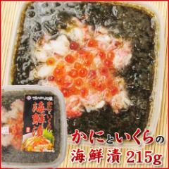 かにといくらの海鮮漬け 215g 海鮮丼約2人前 解凍するだけ調理いらず! 蟹/カニ イクラ《※冷凍便》