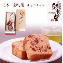 チョコナッツのパウンドケーキ1本入りギフトに人気/ココア生地/プレゼント/御祝//くるみ/