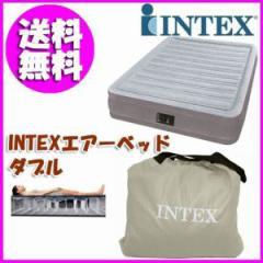 【即納】〔INTEX エアーベッド ダブル〕