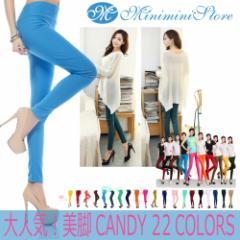 【メール便送料無料】カラーレギパン美脚スキニーパンツ(全23colors)
