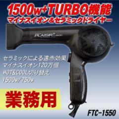 大阪ブラシ FTC-1550 プレジールプラス1500 マイナスイオン&セラミックヘアドライヤー 業務用