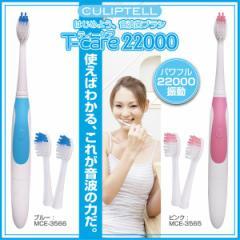 音波歯ブラシ T-care22000 電動歯ブラシ 電動ハブラシ 音波歯ブラシ 電池式 MCE-3566