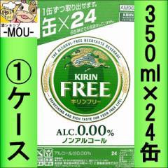 【1ケース】キリン フリー 350ml【大阪府下400円】【ノンアルコールビール】【ノンアル】