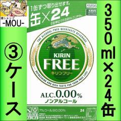 【3ケース】キリン フリー 350ml【大阪府下400円】【ノンアルコールビール】【ノンアル】
