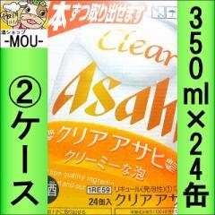 【2ケース】クリアアサヒ 350ml【新ジャンル 第三ビール】
