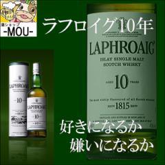 【スコッチ】ラフロイグ 10年 40度 700ml【ウイスキー ウィスキー】【ヰ】【1本】
