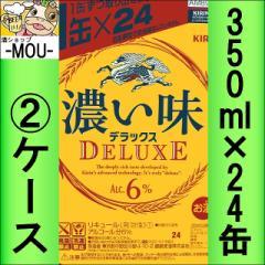 【2ケース】キリン 濃い味 DX 350ml Alc.6%【大阪府下400円】【新ジャンル 第三ビール】【アルコール】【デラックス】