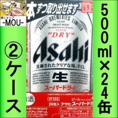 【2ケース】アサヒ スーパードライ 500ml【大阪府下400円】【ビール】