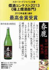 【奈良】春鹿 旨口四段仕込 純米酒 一升瓶【今西清兵衛】【1本】【日本酒 清酒】