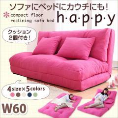 シングルソファベッド ソファー カウチ リクライニング 1人掛けソファ 一人掛け 座椅子 ローソファ