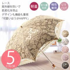 即納 送料無料!日傘 折りたたみ 晴雨兼用  折りたたみ傘 軽量  紫外線 uvカット 遮光 遮熱 かさ 傘 母の日 プレゼント おしゃれ
