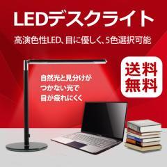 LEDデスクライト 全5色 5500-6000K 高輝度 卓上ライト スタンドライト 90度までの自由調節 学習用・読書用 USBポート付
