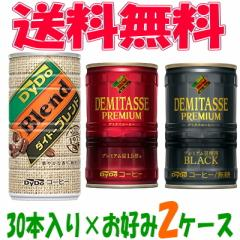 【送料無料】ダイドーコーヒー 30本入 お好み2ケース(60本)【イーコンビニ】【缶コーヒー】