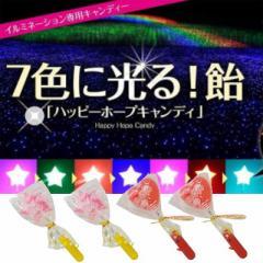 【ゆうパケット送料無料】ハッピーホープキャンディ  お好み4本 光る飴 光るキャンディ
