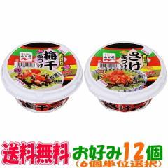 【送料無料】永谷園 お茶漬け カップ 6個入 お好み2ケース(12個)【イーコンビニ】