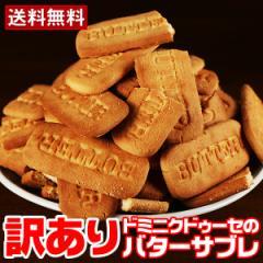 【訳あり】ドミニクドゥーセの店  どっさり割れサブレ24袋(48枚)【サブレ】【ワケあり】