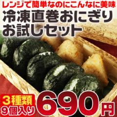 【お試し9個】お米屋さんが作った!冷凍のり巻きおにぎり詰め合わせ 9個入り 食味鑑定士厳選米使用
