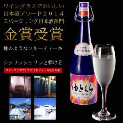 日本酒 生きた自然の泡!スパークリング大吟醸ゆきくら720ml パーティー 乾杯酒 ギフト プレゼント あす着