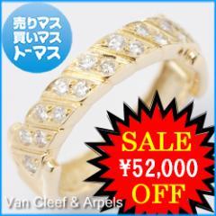 新品仕上げ済♪ヴァンクリーフ&アーペル イエローゴールド ダイヤモンドリング 指輪 750 18金 18YG ダイア ジュエリー ヴァンクリ